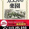 「カエルの楽園」〜高校生でもわかる今の「日本」〜
