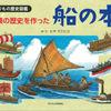 「人類の歴史を作った船の本 感想」ヒサ クニヒコさん(子どもの未来社)