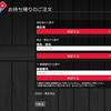 ドミノピザ WEBが不便
