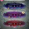 FEH◇絆英雄戦【マルス & シーダ】〜飛行編成 / インファナル〜