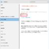 Windows 10:アカウント情報に関するプライバシー設定をグループポリシーにて制御する