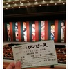 SFC取得後初のフライトはスーパー歌舞伎Ⅱ ワンピースの観劇旅行でした