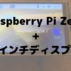 Raspberry Pi で遊ぶ - 小型ディスプレイを接続してみる(ELECROW 3.5インチTFT LCD ディスプレイ) -