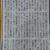 「難病東大生」の著書がある内藤佐和子さん。徳島市の新市長になる。