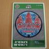 函館へ行こう ― マンホールカード ―