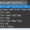 2020.10以降のFusion360 エクスポート対策を考える
