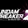 ガンダムブレイカー2がPS3とVITAで今冬発売!シャアズゴック登場?!あの店員はクビにしてくれ!