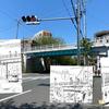 新型コロナ禍で近所を散歩『夕凪の街 桜の国』の舞台をご紹介