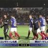 2020年 ルヴァンカップ 準々決勝 北海道コンサドーレ札幌(スカパー観戦)