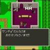 ドラゴンクエストⅤ 天空の花嫁 ゲーム日記② 妖精の村
