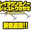 【ノリーズ】キレのある動きのミノー「レイダウンミノージャストワカサギ」に新色追加!