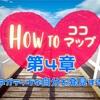 第4章 :ネガティブな自分を発見する〈How to ココマップ〉