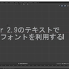 Blender 2.9のテキストオブジェクトで日本語フォントを利用する