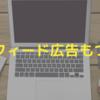 GoogleAdSenseのインフィード広告もつけた