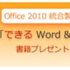 「できる Word & Excel 2010」書籍プレゼントキャンペーン