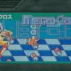 メトロクロスのゲームと攻略本とサウンドトラック プレミアソフトランキング