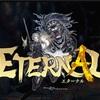 【2020年】ETERNAL(エターナル)今年一番楽しみな国産MMORPG【配信日はいつ?】
