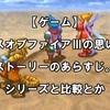 【ゲーム】ブレスオブファイアⅢの思い出とストーリーのあらすじ。シリーズと比較とか