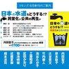 「日本の水道をどうする!? 民営化か公営の再生か」を読む(1)