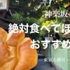 【YouTube】神楽坂さんぽ 絶対食べて欲しいおすすめパン 東京大神宮・御朱印の旅