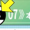 福島コードF-9 07本宮市・大玉村 編 スタート