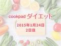 クックパッドダイエット2日目(2015年1月24日)