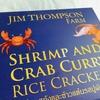 ジムトンプソン セール【Jim Thompson】・スナック編@バンコク