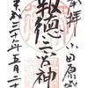 報徳二宮神社(神奈川・小田原市)の御朱印