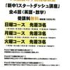 CROIRE子別教室 新中学1年生「お申し込み状況」