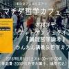 【終了】ウィトゲンシュタイン講義✕哲学カフェ【町田】