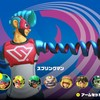 『ARMS』への期待