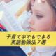 子育てで忙しい中でも英語を勉強したいあなたに勧める勉強法7選