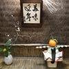 SSK (Sunny-Side of Kyoto)(+298/663)