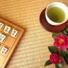 初心者必見! 将棋の簡単なルールと歴史!