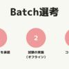 Batch機能紹介(候補者向け)