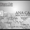 ANAダイナースカードのマイル還元率を徹底分析【1分で分かる】