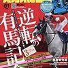 2016.01 vol.014 競馬王 逆転の有馬記念3つのシナリオ/特別付録『コース別 馬券術収集ノート』