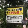 菊池渓谷 水の駅でSURVIVE ATHLETICPARKに挑戦!