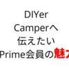 【プラムデー】DIY・キャンプ好きに伝えたいPrime会員の魅力