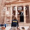自分なりの古代遺跡の楽しみ方【ペトラ遺跡とおすすめの遺跡紹介】