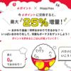 ハピタスでdポイント交換10%増量キャンペーン!15%増量と併用すれば25%増量