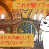 小説『シナン』が面白い(3)