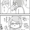 【漫画】育休中だけど会社の忘年会に誘われた