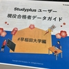 Studyplus for School Award 2018 レポート No.5(2018年11月14日)