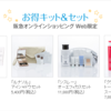 7/7 0時~阪急オンラインで限定サマーキット発売決定!【サマーコフレ2016】