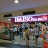 今や日本は高い国ではなかった件 ~Japan is Cheap!~
