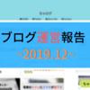 ブログ運営報告 〜2019.12〜