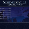 Medieval II: Total Warをプレイ