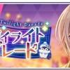 【プロセカイベント】「響くトワイライトパレード」#1~準備・編成~