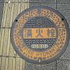 【マンホール蓋】横浜市・消火栓⑨(点字ブロック)